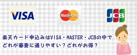 楽天カードの申し込みはどのブランドがいい?