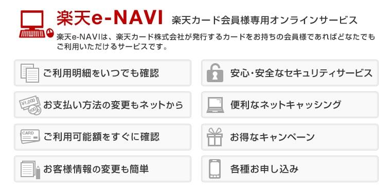 楽天e-NAVIで主にできること