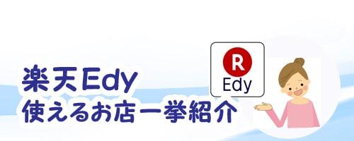 楽天Edyの使えるお店紹介
