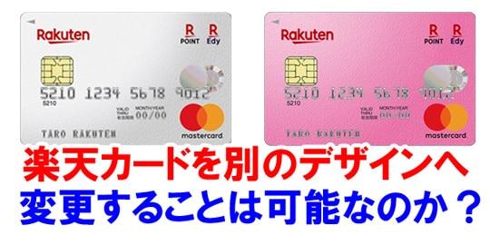 楽天カードを別のデザインへ変更することは可能なのか?
