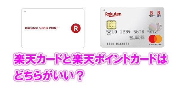 楽天カードと楽天ポイントカードはどちらがいいのか?