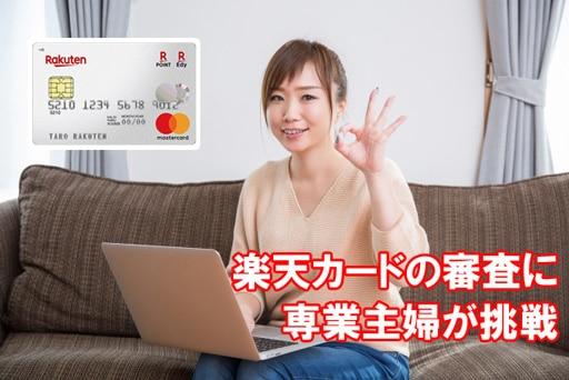 楽天カードの審査に専業主婦が挑戦!