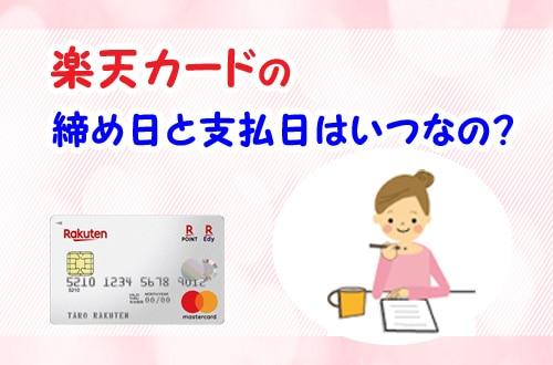 楽天カードの締め日と支払日はいつ?