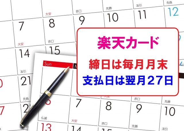 楽天カードの締日は毎月月末・支払日は翌月27日