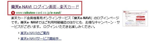 楽天e-NAVIを検索した画面