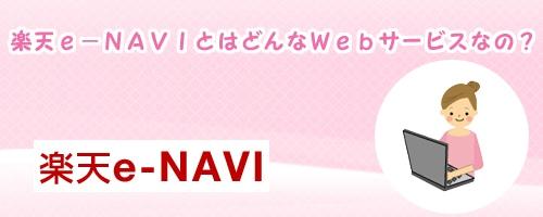 楽天e-NAVIのサービスはどんなサービス?