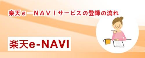 楽天e-NAVIの登録方法