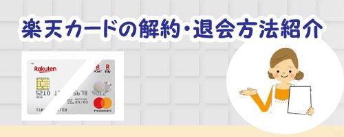 楽天カードの解約・退会方法