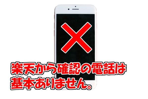 楽天カード申込は確認の電話は基本ありません。