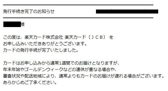 楽天カード審査通過メール(JCB)