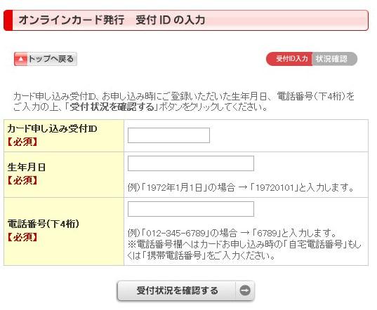 楽天カードオンライン発行 受付IDの入力