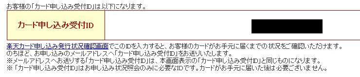 楽天カード申し込み受付ID画面(拡大)