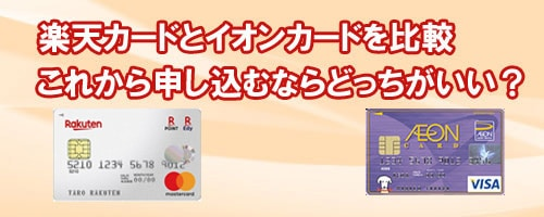 楽天カードとイオンカードを比較!これから申し込むならどっちがいい?