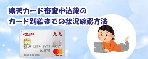 楽天カード審査申込後のカード到着までの状況確認方法