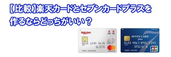 楽天カードとセブンカードプラスを作るならどっちがいい?