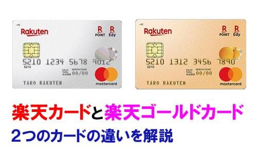 楽天カードと楽天ゴールドカードの違いを解説