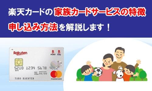 楽天カードの家族カードサービスの特徴と申し込み方法を解説します!