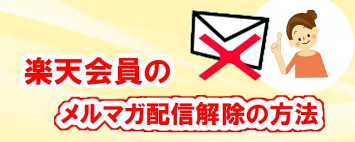 楽天会員のメルマガ配信の解除の方法を解説
