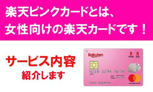 楽天ピンクカードとは、女性向けの楽天カードです!内容紹介します!