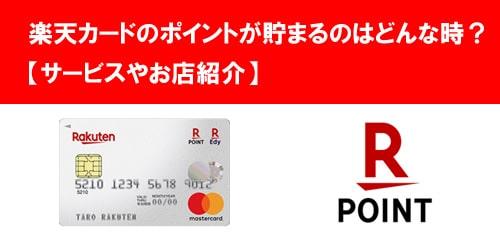 楽天カードのポイントが貯まる主なサービスやお店を紹介していきます