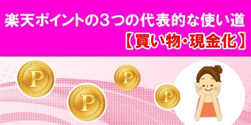楽天スーパーポイントの3つの代表的な使い道【買い物・現金化】