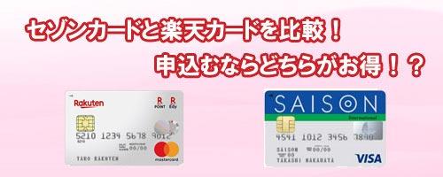 楽天カードとセゾンカードを比較!申込むならどちらがお得!?