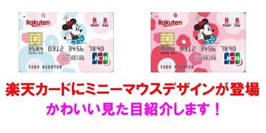 楽天カードにミニーマウスデザインが登場!かわいい見た目紹介します