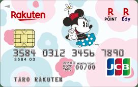 楽天カード(ミニーマウスデザイン)